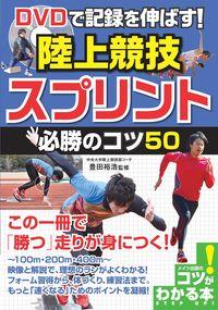 DVDで記録を伸ばす! 陸上競技 スプリント 必勝のコツ50