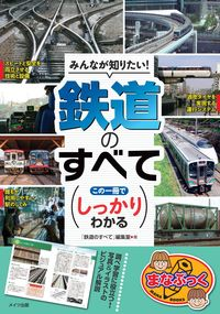 みんなが知りたい! 鉄道のすべて この一冊でしっかりわかる