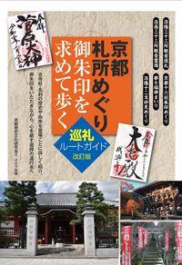 京都 札所めぐり 御朱印を求めて歩く 巡礼ルートガイド 改訂版