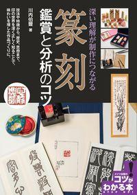 篆刻鑑賞と分析のコツ ―深い理解が制作につながる