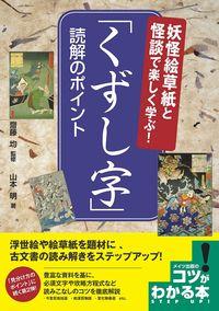 妖怪絵草紙と怪談で楽しく学ぶ! 「くずし字」 読解のポイント