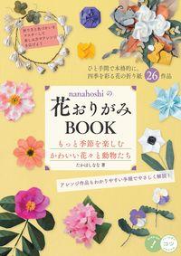 nanahoshiの花おりがみBOOK もっと季節を楽しむかわいい花々と動物たち