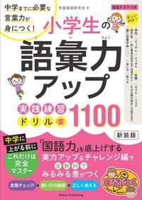 小学生の語彙力アップ 実践練習ドリル1100 新装版 中学までに必要な言葉力が身につく!