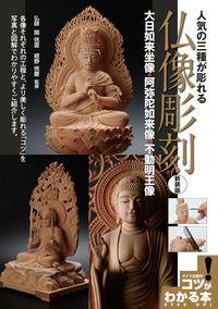 人気の三種が彫れる 仏像彫刻 新装版 ~大日如来坐像・阿弥陀如来坐像・不動明王像~