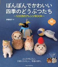 ぽんぽんでかわいい 四季のどうぶつたち 12か月のアレンジBOOK