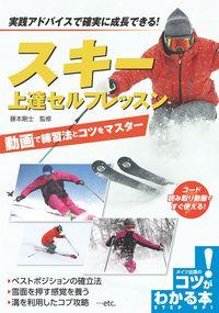 スキー 上達セルフレッスン 動画で練習法とコツをマスター