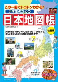小学生のための日本地図帳 改訂版 この一冊でトコトンわかる!