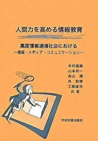人間力を高める情報教育 / 高度情報通信社会における~情報・メディア・コミュニケーション~
