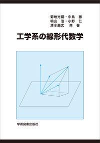 工学系の線形代数学 第3版