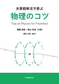大学初年次で学ぶ物理のコツ