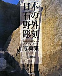 日本・石の野外彫刻 : ストーンアート写真集