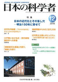 日本の科学者 2018年12月号