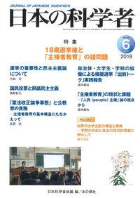 日本の科学者2019年6月号