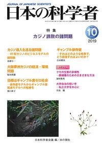 日本の科学者2019年10月号