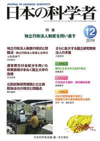 日本の科学者2019年12月号