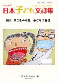 作文と教育 2018年12月特別号(No.868) 2018年版 日本子ども文詩集〈創刊59集〉