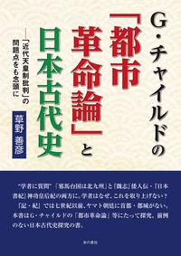 G・チャイルドの「都市革命論」と日本古代史ー「近代天皇制批判」の問題点をも念頭に