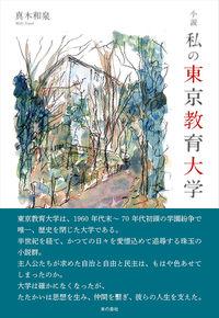 小説 私の東京教育大学