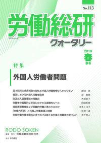 季刊 労働総研クォータリー No.113(2019年春季号)