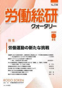 労働総研クォータリー No.116(2020年春季号)