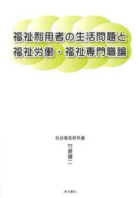 福祉利用者の生活問題と福祉労働・福祉専門職論