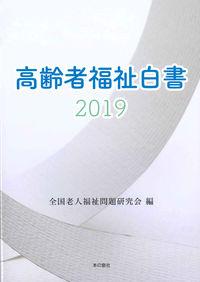 高齢者福祉白書2019