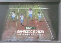 黒板アート 南房総200日の記録 〜子どもの世界が変わるとき〜