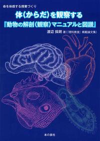 命を体感する授業づくり 体(からだ)を観察する『動物の解剖(観察)マニュアルと図鑑』
