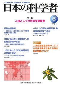日本の科学者2021年6月号 Vol.56