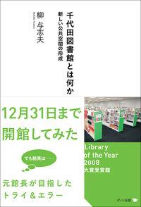 千代田図書館とは何か─新しい公共空間の形成