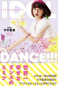 IDOL DANCE!!! / 歌って踊るカワイイ女の子がいる限り、世界は楽しい