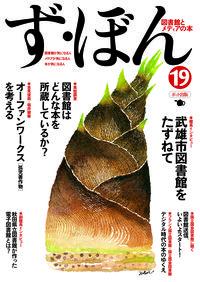 ず・ぼん 19 / 図書館とメディアの本