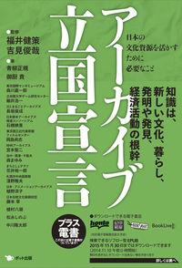 アーカイブ立国宣言 / 日本の文化資源を活かすために必要なこと