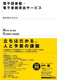 電子図書館・電子書籍貸出サービス 2014 / 調査報告