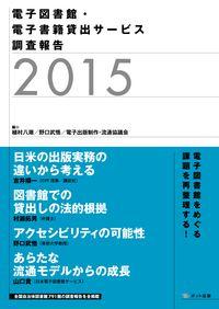 電子図書館・電子書籍貸出サービス 2015 / 調査報告