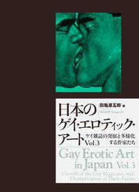 日本のゲイ・エロティック・アートVol.3