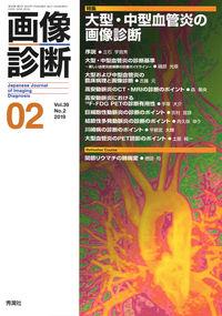 画像診断2019年2月号 Vol.39 No.2