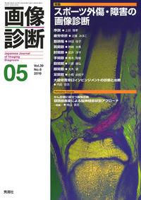 画像診断2019年5月号 Vol.39 No.6