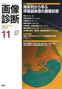 画像診断2019年11月号 Vol.39 No.13