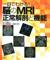 一目でわかる!脳のMRI正常解剖と機能