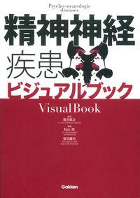 精神神経疾患ビジュアルブック