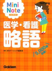 Mini Note医学・看護略語 改訂第2版 / 5,000語収録!