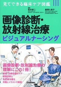 画像診断・放射線治療ビジュアルナーシング
