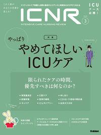 ICNR Vol.8 No.3(Intensive Care Nursing Review)