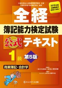 全経簿記能力検定試験公式テキスト1級 商業簿記・会計学 第5版