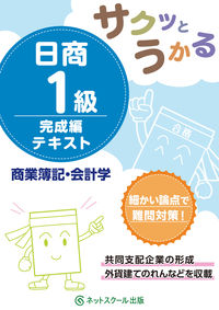 サクッとうかる日商1級商業簿記・会計学 完成編 テキスト