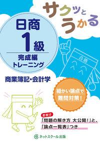 サクッとうかる日商1級商業簿記・会計学 完成編 トレーニング