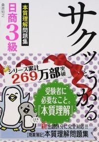 サクッとうかる日商3級「商業簿記」本質理解問題集