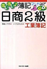 すいすい・簿記マンガみてGO!日商2級工業簿記