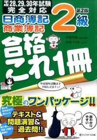 日商簿記2級商業簿記合格これ1冊 第2版